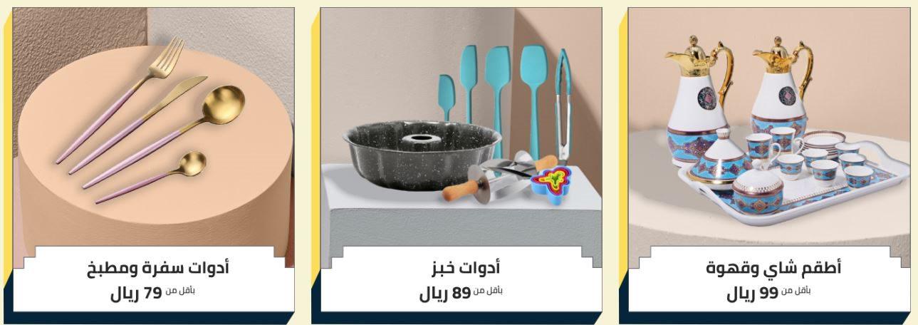 عروض نون السعودية في رمضان المطبخ